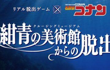 名探偵コナン夏休み2019イベント紺青美術館脱出ゲームがおもしろい?ツイッターの声も紹介!