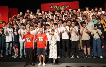 キングオブコント2019決勝動画配信決定!無料視聴方法まとめ