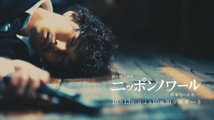 新ドラマ秋2019ニッポンノワールは3年A組の半年後の世界!キャストにツイッターの声は?