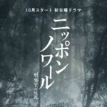 賀来賢人ドラマ2019ニッポンノワールキャストは誰?あらすじとツイッターも紹介