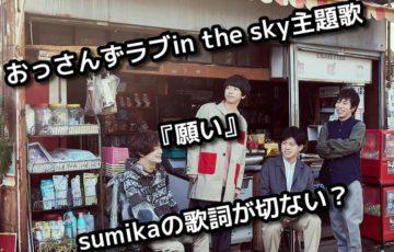 おっさんずラブin the sky主題歌『願い』が泣ける?sumikaの切ない歌詞にツイッターの声