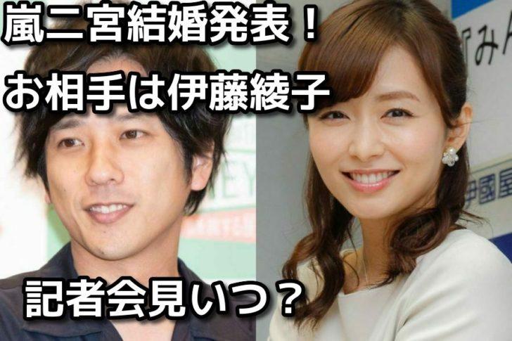 二ノ結婚相手は伊藤綾子?記者会見最新情報ツイッターの声