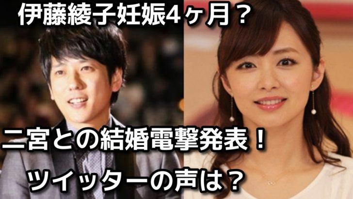 伊藤綾子妊娠4ヶ月か?二宮との結婚発表にツイッターの声