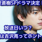 半沢直樹続編決定ホント??1月SPドラマ主演吉沢亮にツイッター困惑の声
