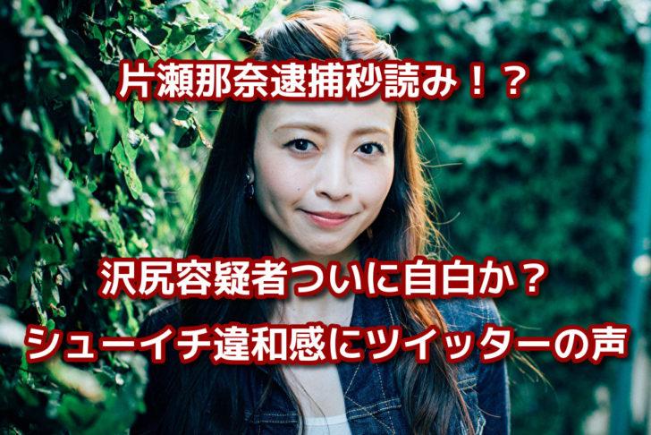 沢尻エリカ 彼氏 ファッションデザイナー