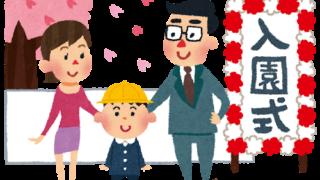 ノッチ 子供 幼稚園 ゆうかちゃん 受験
