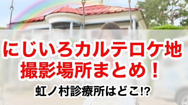 にじいろカルテ撮影場所ロケ地