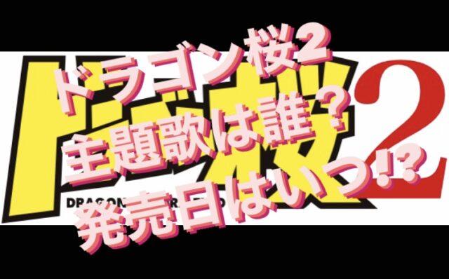 ドラゴン桜2 主題歌は誰?挿入歌や発売日