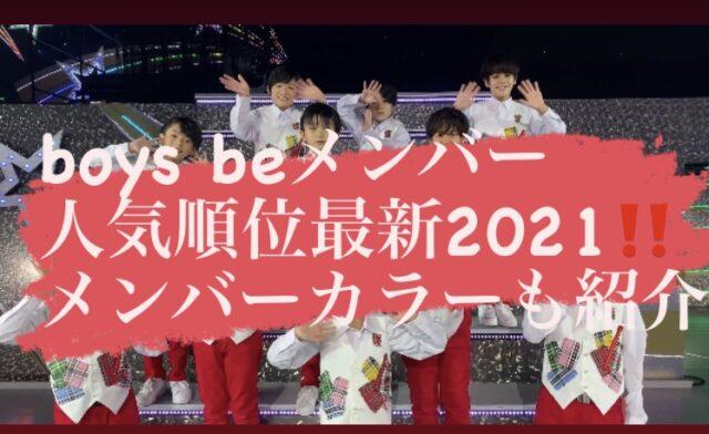 boys be ジャニーズメンバー人気順最新2021!メンバーカラーも紹介!