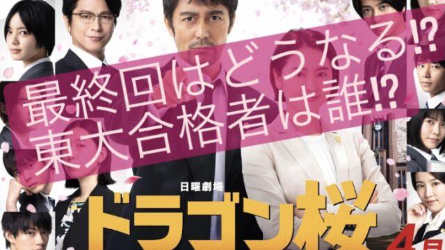 ドラゴン桜2ドラマ最終回どうなる