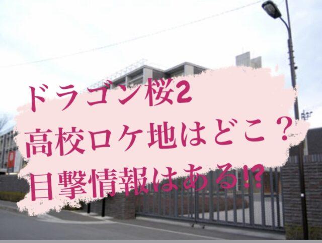 ドラゴン桜2 高校の撮影場所はどこ?ロケ地目撃情報
